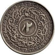 2 Annas - Mir Usman Ali Khan -  reverse
