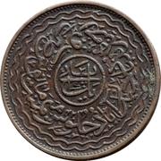 1 Pai - Mir Mahbub Ali Khan – reverse