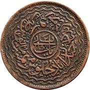 1 Pai - Mir Usman Ali Khan – reverse
