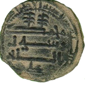 Fals - Yahya Ib. Muhammad - 848-864 AD – reverse