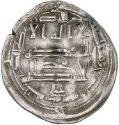 Dirham - 'Ali b. Muhammad - 836-848 AD – obverse