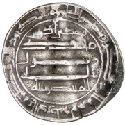 Dirham - 'Ali b. Muhammad - 836-848 AD – reverse