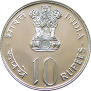 10 Rupees (Independence) -  obverse
