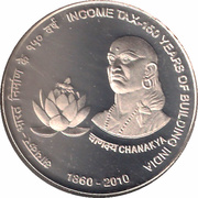 150 Rupees (Income Tax - 150 Years of Building India) -  obverse