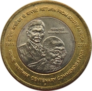 10 Rupees (Gandhi: Return from South Africa) -  reverse