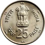25 Paise (FAO) -  obverse