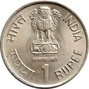 1 Rupee (I.C.D.S. Anniversary) -  obverse