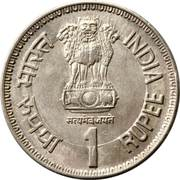 1 Rupee (Commonwealth Parliamentary Conference) -  obverse