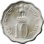 10 Paise (FAO - Planned Families, Food for All) – obverse