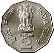2 Rupees (National Integration; hendecagonal type) -  obverse