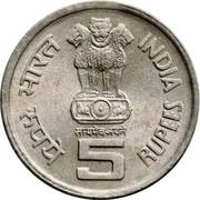 5 Rupees (50 Years - United Nations) -  obverse