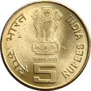 5 Rupees (Rabindranath Tagore) -  obverse
