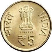 5 Rupees (Shri Mata Vaishno Devi Shrine Board) -  obverse