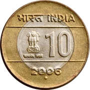10 Rupees (Unity in Diversity) -  obverse