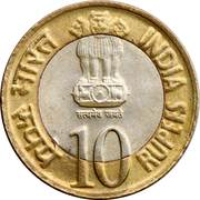 10 Rupees (Platinum Jubilee of RBI) -  obverse
