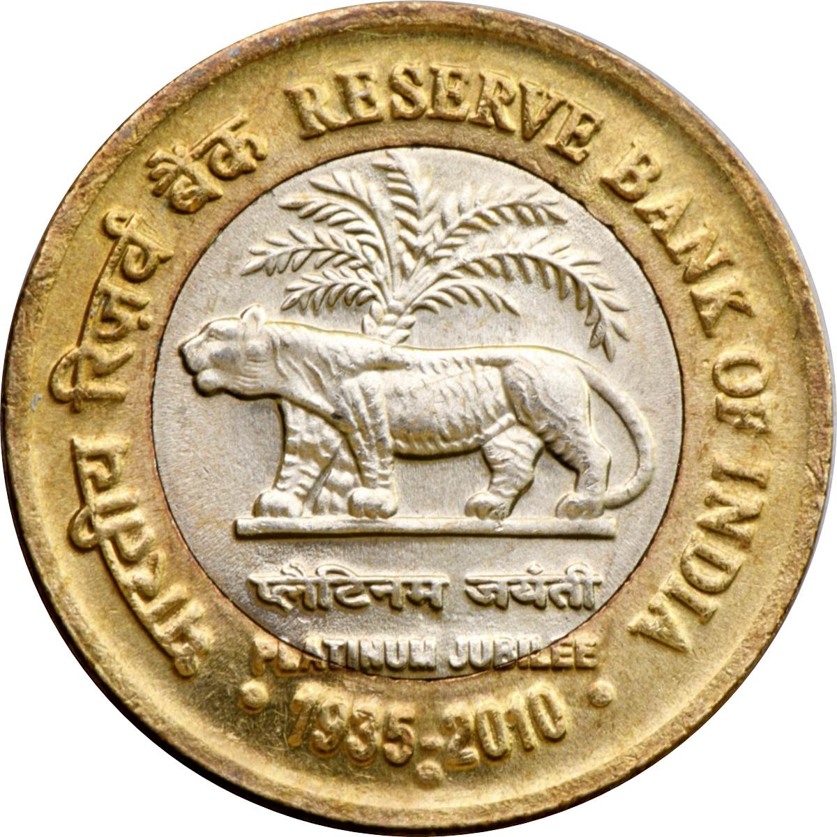 10 Rupees Platinum Jubilee Of Rbi India Numista