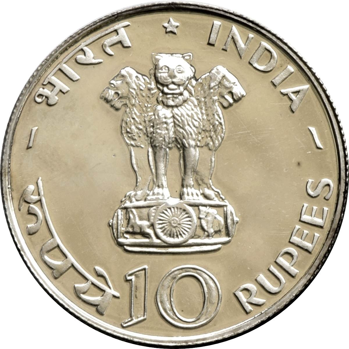 10 Rupees Fao India Numista