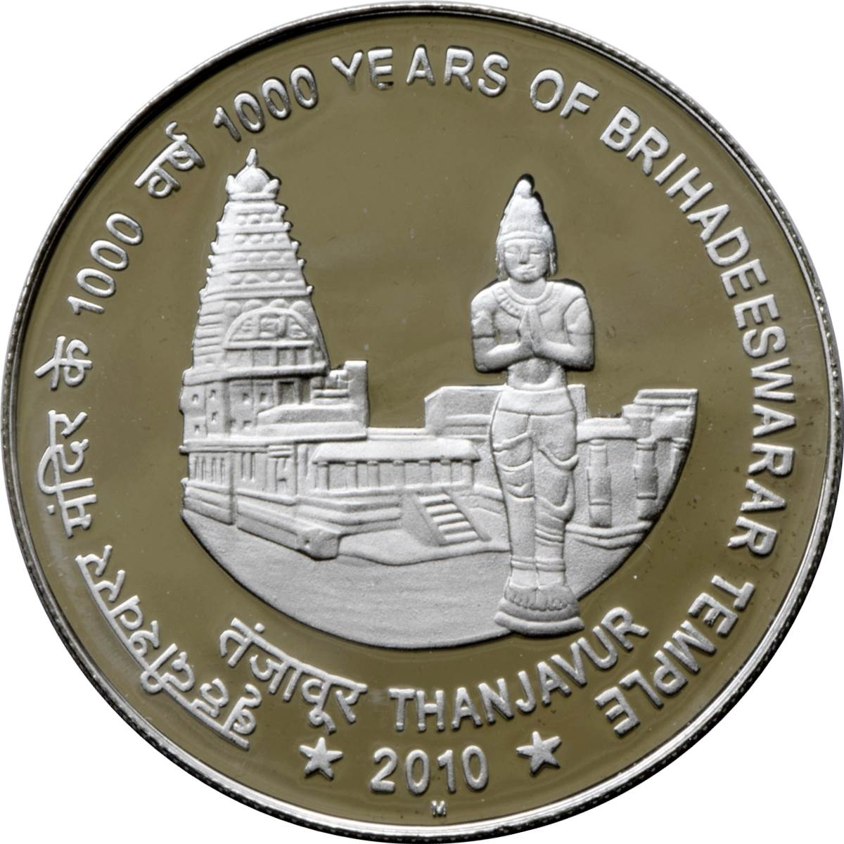 1000 Rupees (1000 Years of Brihadeeswarar Temple) - India ...