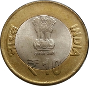 10 Rupees (Birth Centenary of Swami Chinmayananda) -  obverse
