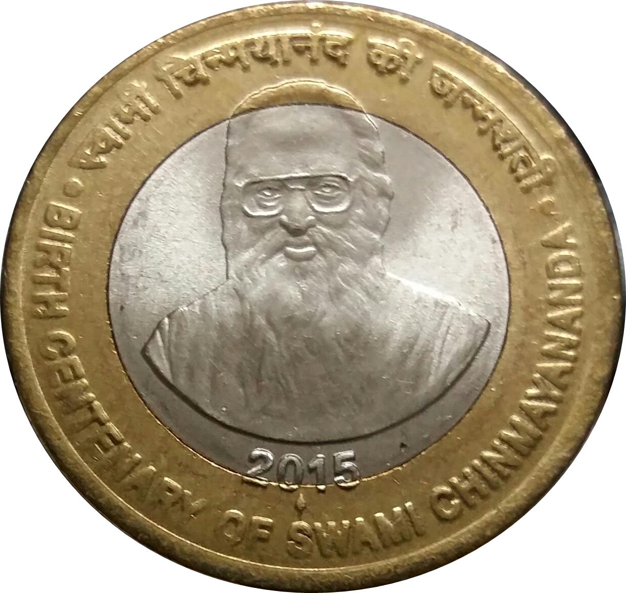"India 10 rupees 2015 /""Swami Chinmayananda/"" BiMetallic UNC"