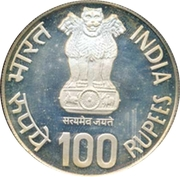 100 Rupees (Small Farmers FAO) -  obverse