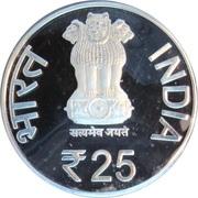 25 Rupees (Shri Mata Vaishno Devi Shrine Board) -  obverse