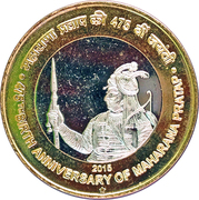 10 Rupees (475th Birth Anniversary of Maharana Pratap) -  reverse