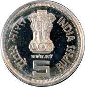 5 Rupees (Commonwealth Parliamentary Conference) -  obverse