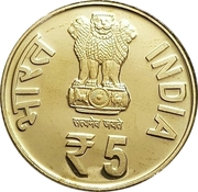 5 Rupees (Birth Centenary of Rani Gaidinliu)