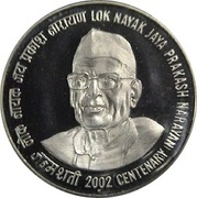 100 Rupees (Jayaprakash Narayan) -  obverse