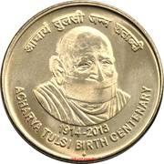 5 Rupees (Acharya Tulsi birth centenary) -  reverse