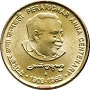 5 Rupees (Perarignar Anna) -  reverse