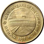 5 Rupees (60 Years of Commonwealth) -  reverse