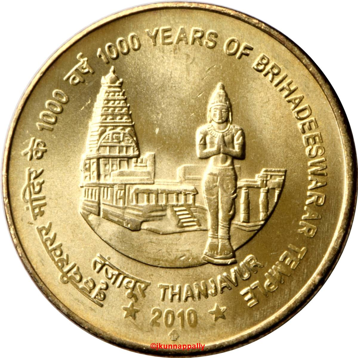 India 5 rupees 2010 1000 years of the Brihadeswarar Thanjavur temple #4579