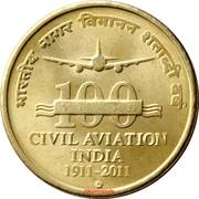 5 Rupees (100 Years of Civil Aviation) -  reverse