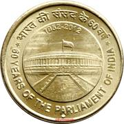5 Rupees (Indian Parliament) -  reverse