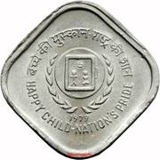5 Paise (International Year of the Child) – reverse