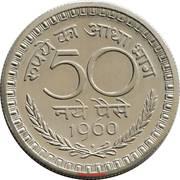 50 Naye Paise -  reverse