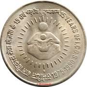 1 Rupee (I.C.D.S. Anniversary) -  reverse