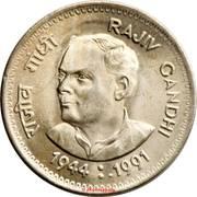 1 Rupee (Rajiv Gandhi) -  reverse