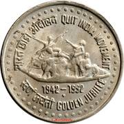 1 Rupee (Quit India Movement) -  reverse