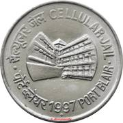 1 Rupee (Cellular Jail, Port Blair) -  reverse