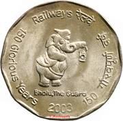 2 Rupees (150 Years of Indian Railways) -  reverse