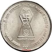 5 Rupees (Bhagwan Mahavir Janm Kalyanak) -  reverse