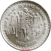 5 Rupees (Dandi March) -  reverse