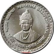 5 Rupees (Mahatma Basaveshwara) -  reverse