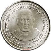 5 Rupees (Narayana Gurudev) -  reverse