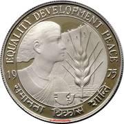 10 Rupees (Women's Year) FAO -  reverse