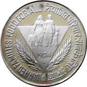 50 Rupees (FAO) – reverse