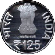125 Rupees (National Archives of India) -  obverse
